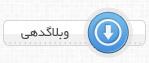 دريافت قالب وبلاگدهی ایران