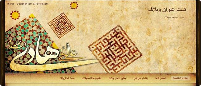 قالب وبلاگ امام هادی (ع)
