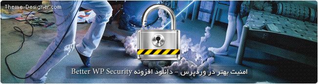 امنیت بهتر در وردپرس – دانلود افزونه Better WP Security