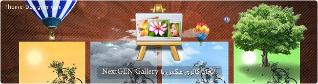 ایجاد گالری عکس با NextGEN Gallery
