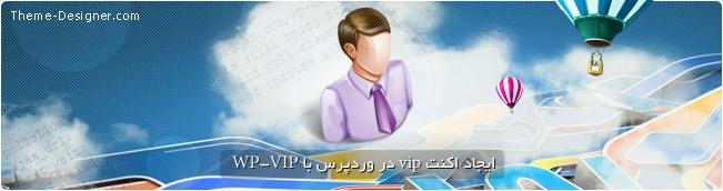 ایجاد VIP در وردپرس