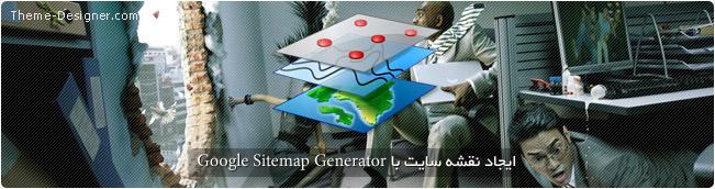 ایجاد نقشه سایت با Google Sitemap Generator