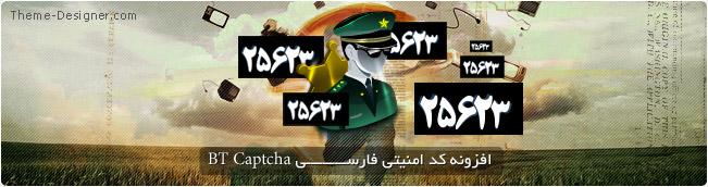 کد امنیتی فارسی
