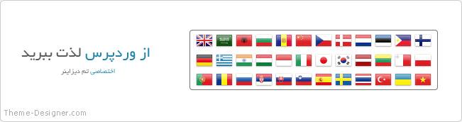 چند زبانه کردن سایت با Google Transliteration